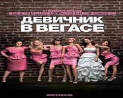 Зажигательные комедии 2011 года