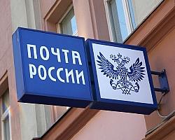 Служба поддержки Почты России