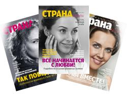 Женский журнал - советчик и подружка?