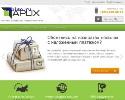 Доставка для интернет магазинов на aplixru