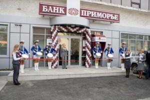 Служба поддержки банка «Приморье»