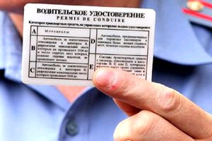 Покупка водительского удостоверения