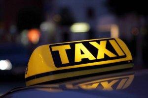 Если вы хотите воспользоваться такси