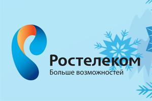 Служба поддержки абонентов Ростелекома