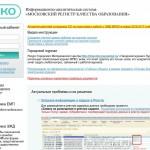 МРКО электронный журнал (new.mcko.ru)