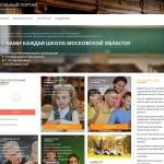 Школьный портал school.mosreg.ru (электронный дневник)