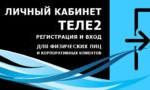 «Личный кабинет» оператора Теле2